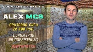 Counter-Strike 1.6 🔴 5×5 Увеличен призовой на MGSL до 20 000р!