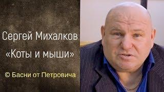 Басня Сергея Михалкова Коты и мыши