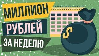 Как заработать миллион рублей за короткий срок. Как быстро заработать миллион рублей.