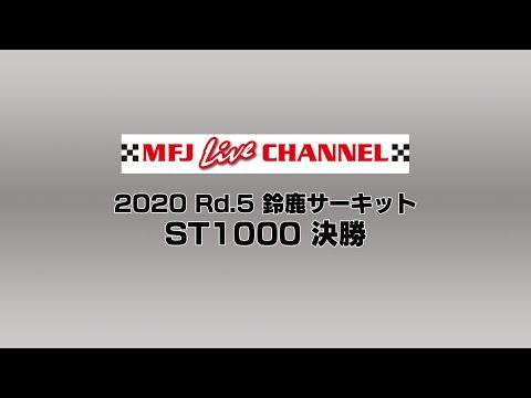 全日本ロードレース第8戦鈴鹿 ST1000 決勝レースライブ配信動画