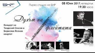 Духът на флейтата