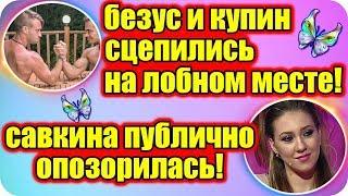 ДОМ 2 НОВОСТИ ♡ Раньше Эфира 19 марта 2019 (19.03.2019).