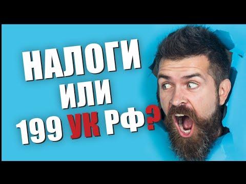 🚨 Неуплата налогов, как избавиться от ст. 199 УК РФ ❓ - комментарии адвоката
