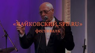 Давид Голощёкин - фестиваль ЧАЙКОВСКИЙ 29.11.2018 JAZZ PHILHARMONIC HALL