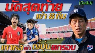 ทีมชาติไทย นัดสุดท้าย ก่อนเข้ารอบ 8ทีม / เกาหลีเข้ารอบ ญี่ปุ่นตกรอบแรก