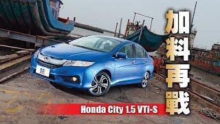 【台灣壹週刊】加料不加價 Honda City小改款更安全