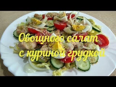 Рецепт Овощного салата с куриной грудкой.  Очень вкусный салат без майонеза.