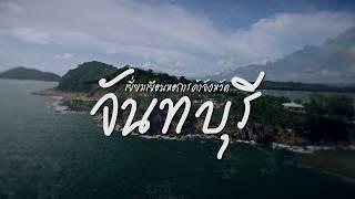 หอการค้าจังหวัดจันทบุรี,หอการค้าไทย,สภาหอการค้าแห่งประเทศไทย