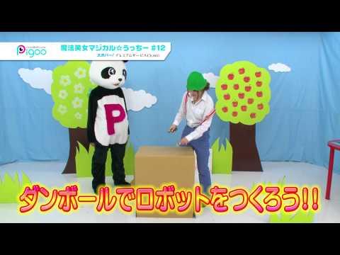 【声優動画】内田彩にダンボールで工作をさせた結果wwwwww