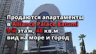 Продаются апартаменты в Alliance Palace, 9-й этаж, 48 кв.м., вид на море и город. 1800 $ за м2