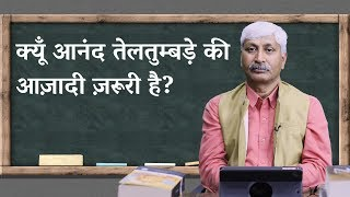 Apoorvanand Ki Masterclass: Why does Anand Teltumbde's Freedom Matter?