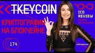 Обзор TKEYCOIN. Платформа с новым ядром blockchain
