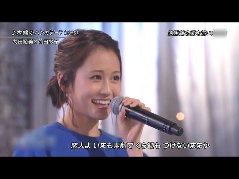 【放送事故】 前田敦子 生歌がヤバい 木綿のハンカチーフ 太田裕美 AKB48