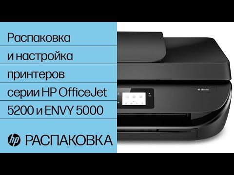 Распаковка и настройка принтеров серии HP OfficeJet 5200 и ENVY 5000
