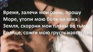 Время залечи мои раны прошу Lyrics