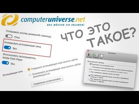 Проблемы с оплатой на Computeruniverse.net - Всплывающие окна
