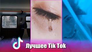 Грустная эстетика.Самые красивые видео из Tik Tok