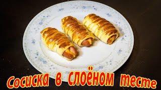 Сосиска в слоёном тесте!!!  ПРОЩЕ ПРОСТОГО)))