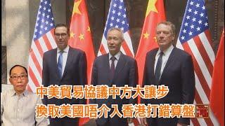 20191215 中美貿易協議中方大讓步 換取美國唔介入香港打錯算盤🧮