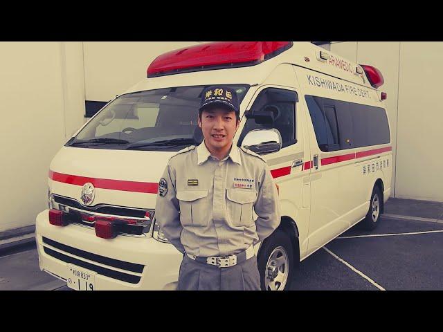 岸和田市消防職員採用募集動画