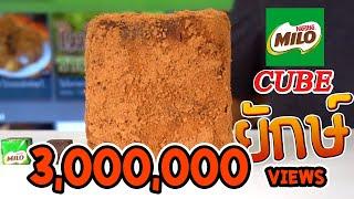 Milo cube ไมโลคิวบ์ยักษ์