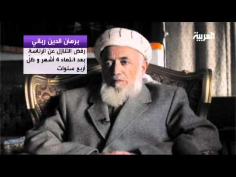 برهان الدين رباني رئيس المجلس الأعلى في افغانستان