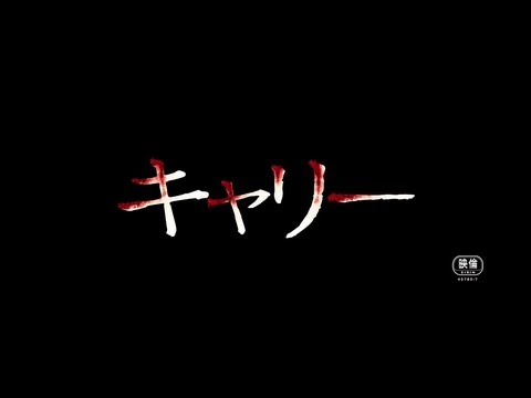 Carrie Japanese Trailer
