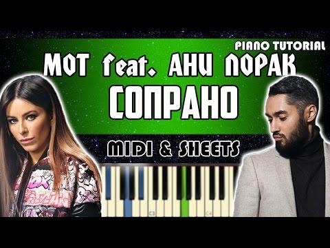 Мот feat. Ани Лорак - Сопрано | На Пианино + Ноты