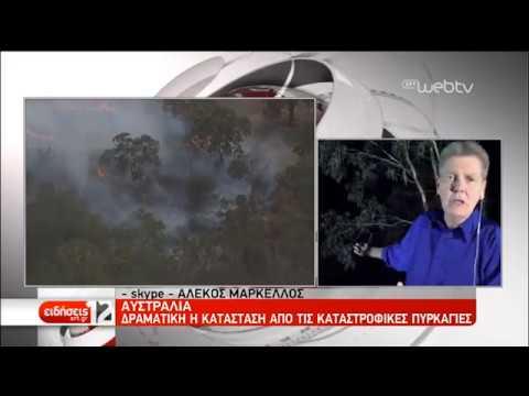 Δραματική η κατάσταση στην Αυστραλία από τις καταστροφικές πυρκαγιές   30/12/2019   ΕΡΤ