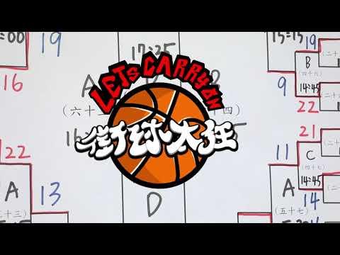 2020街球太狂三對三籃球賽