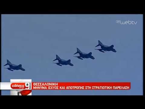 Περηφάνια και συγκίνηση στην παρέλαση της 28ης Οκτωβρίου στη Θεσσαλονίκη | 28/10/2019 | ΕΡΤ
