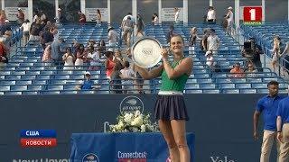 Первый титул в карьере! Арина Соболенко выиграла турнир в Нью-Хейвене