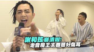 【KKBOX風雲榜特輯】謝和弦崩潰啦! 走音魔王太難聽好傷耳
