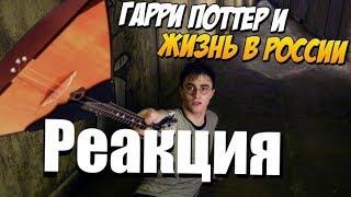 Реакция - Гарри Поттер в России (Переозвучка, смешная озвучка)