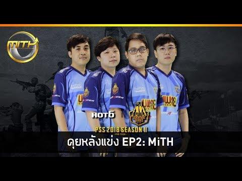 คุยหลังแข่ง SS2 EP2: MiTH.PUBG เร้าใจตั้งแต่เริ่มแข่ง!!