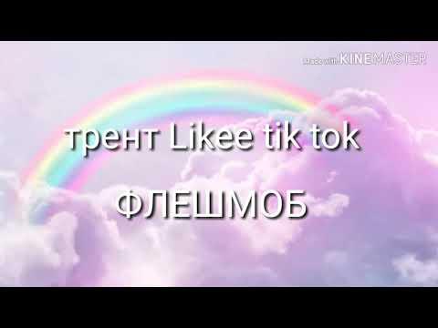 """Музыка флешмоб """"TIK TOK"""" """" LIKEE"""""""