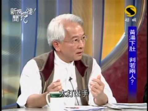 新聞挖挖哇:民族大車拼(4/8) 20091215