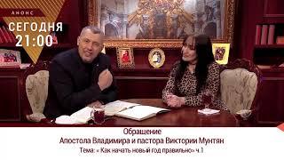 Обращение Владимира и Виктории Мунтян / 12.01.19