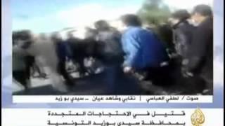 preview picture of video 'الجزيرة حول أحداث منزل بوزيان اليوم - قتيل ونحو 9 جرحى جراء اطلاق الشرطة النار على متظاهرين'
