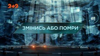 Змінись або помри - Загублений світ. 2 сезон. 52 випуск