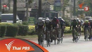 ปั่นสู่ฝัน คนวัยมันส์ - จักรยานประเภทถนน ชิงแชมป์ประเทศไทย สนามที่ 1 จ.กาฬสินธุ์