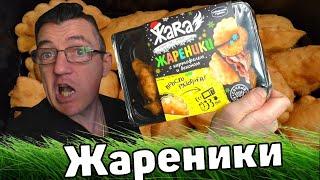 У Макса 1,47 тыс. подписчиков Элитарный клуб бич еды. Элитный бич пакет с варениками с  беконом, от нашей Сибирской компании - Сибирский гурман. Но  есть наречения по продукту.  Сибирский гурман Жареники с картофелем и