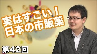 第42回 実はすごい!日本の市販薬・サプリメントの選び方とは?