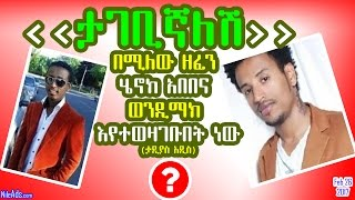 Ethiopia: ‹‹ታገቢኛለሽ›› በሚለው ዘፈን ሄኖክ አበበና ወንዲማክ እየተወዛገቡበት Controversy On The Ownership Of The Song