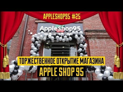 Открытие магазина AppleShop95