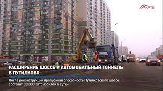 Расширение шоссе и автомобильный тоннель в Путилково
