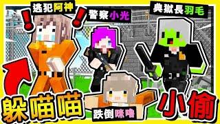 Minecraft 只有60秒鐘【偷走東西】😂 !! 5位【Youtuber抓小偷】❤輸的要告白❤ !! Ft. 咪嚕 小白 雪兔 小光 羽毛 !! 全字幕