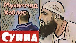 Новая лекция 2 / Мухаммад Хоблос / Сунна Посланника Аллаха(ﷺ)