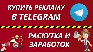 Купить рекламу в Telegram у самых популярных каналов - РАСКРУТКА ТЕЛЕГРАМ