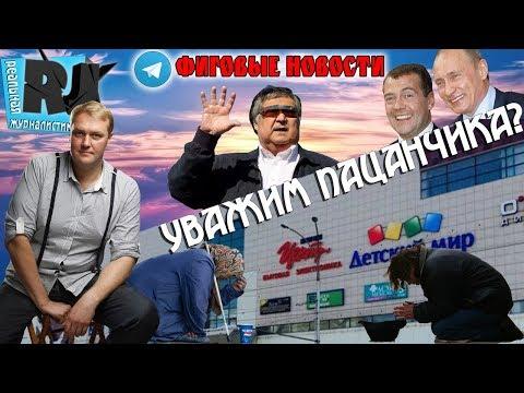 Популярность по-путински. Пенсионер Тулеев VS нищета в России.